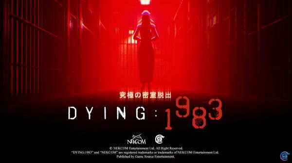 「DYING 1983」の発売日は2022年2月17日!予約特典と最新情報