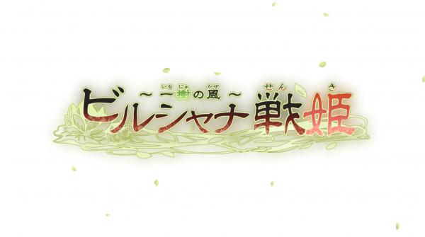 「ビルシャナ戦姫 一樹の風」の発売日はいつ?ゲーム内容と最新情報