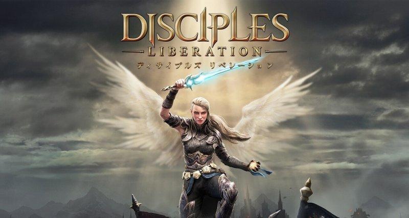 「ディサイプルズ リベレーション」の発売日は2021年11月25日!予約特典と最新情報