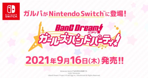 「バンドリ(Switch)」の発売日は2021年9月16日!予約特典と最新情報