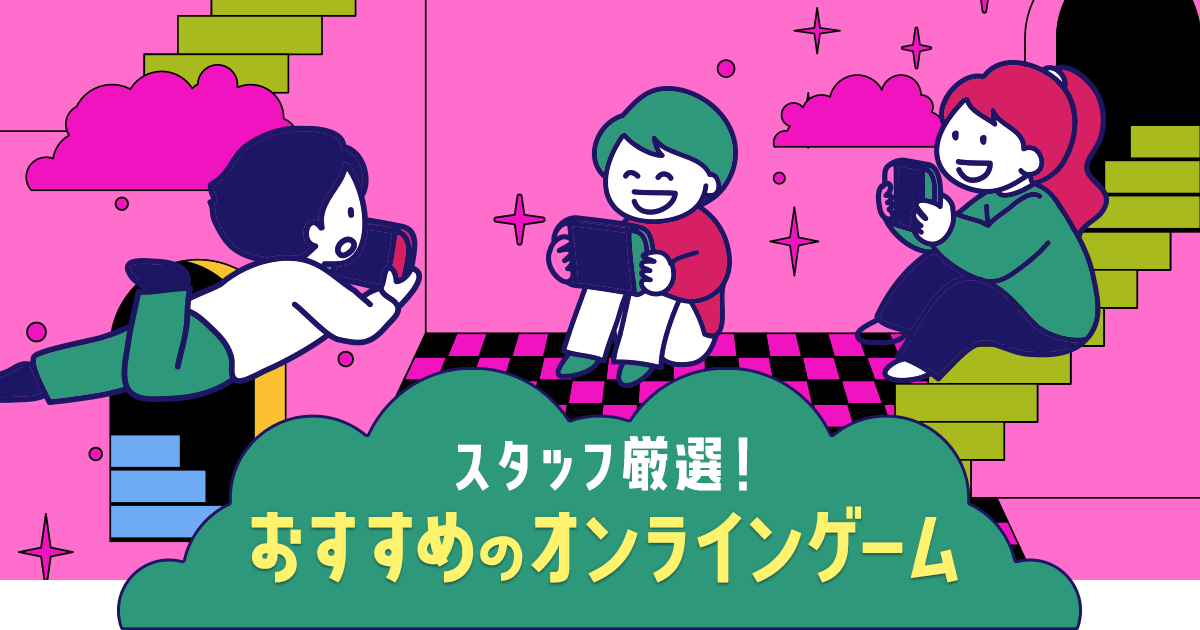 【2021最新】オンラインゲームのおすすめアプリまとめ!対戦・協力が面白いゲームを厳選
