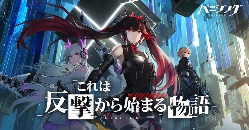 【パニグレ】期待の本格3DアクションRPGが遂に正式リリース開始!