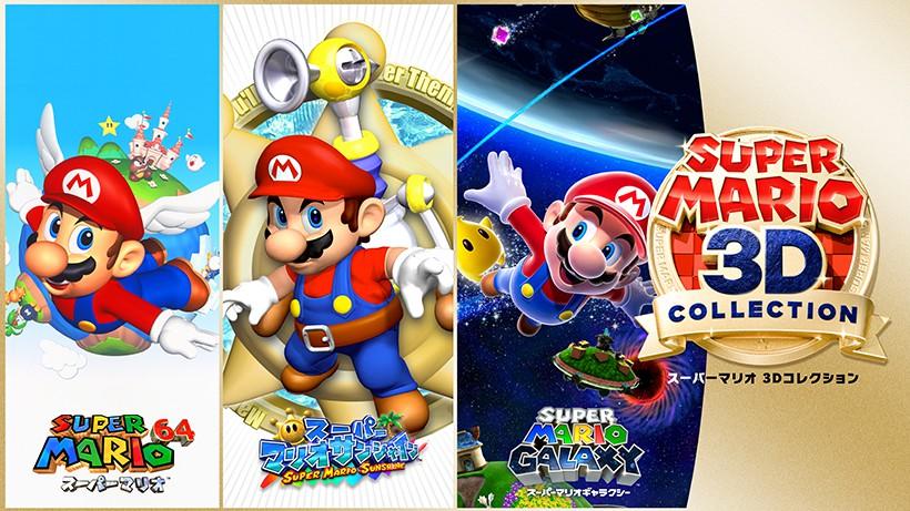 【マリオ3Dコレクション】Switchの発売日はいつ?価格・予約特典と最新情報