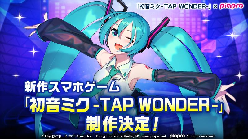 【初音ミク-TAP WONDER-】配信日・リリース日はいつ?事前登録情報