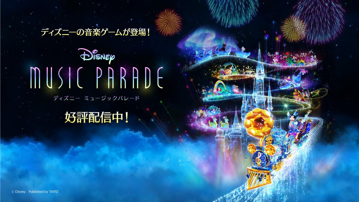 「ディズニー ミュージックパレード」が配信開始!ディズニーの名曲で遊ぶ音楽ゲーム