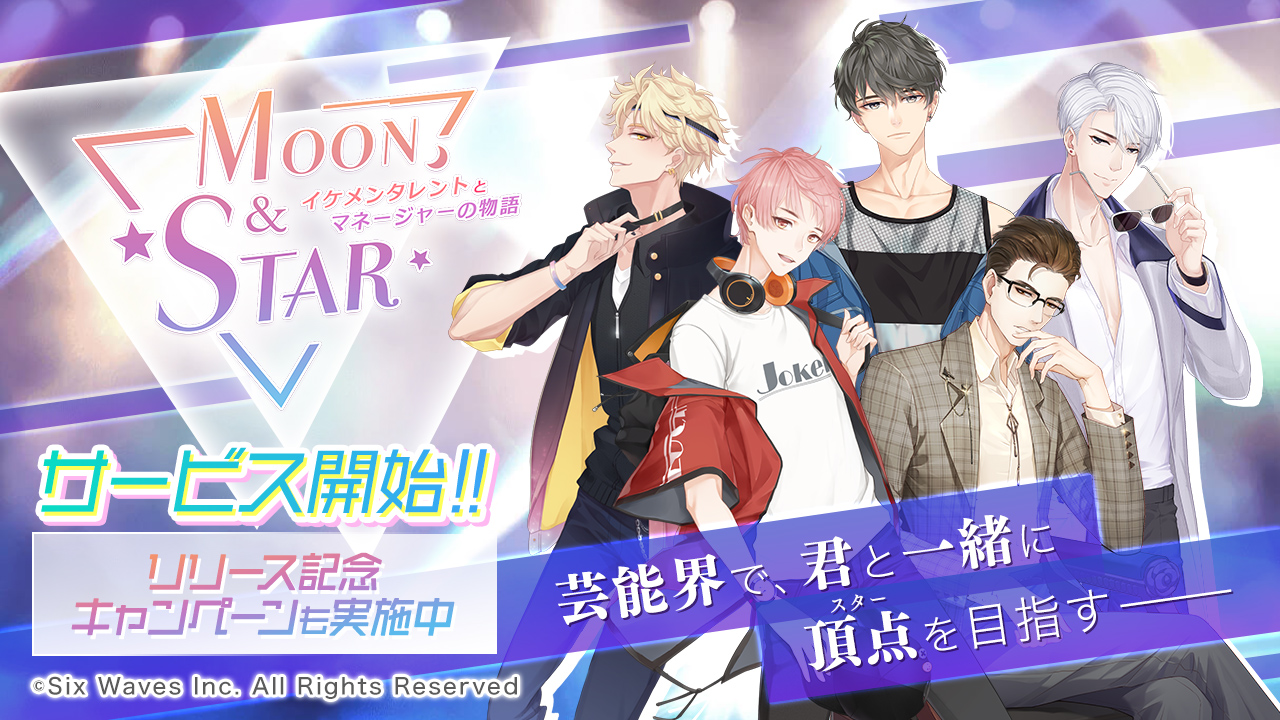 【ムンスタ】アプリ配信開始!人気投票1位の「藍澤恭介SRカード」をゲットしよう