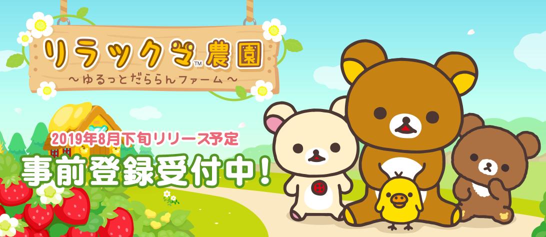 【リラックマ農園】公式サイト公開につきリリース時期が判明!