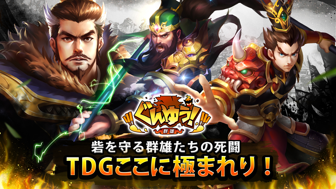 【ぐんゆう!-群雄-】やりこみ要素満載!三国志がタワーディフェンスゲームに登場