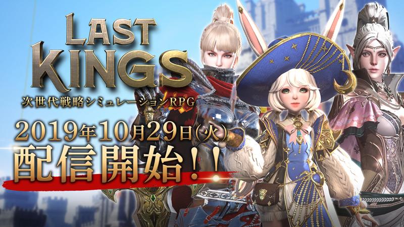 ラストキングス(LAST KINGS)正式サービス開始!リリース記念キャンペーンも開催