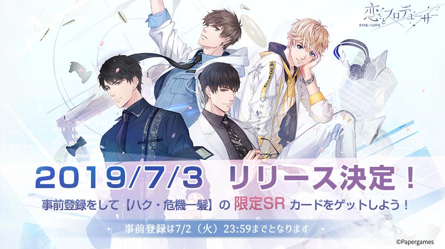 【恋とプロデューサー~EVOL×LOVE~】配信・リリース日が判明!