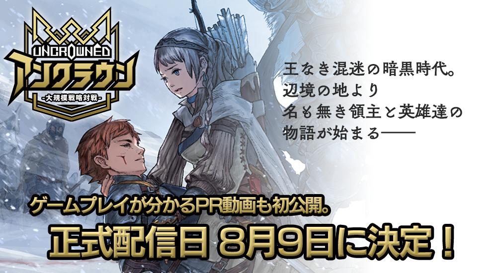 【アンクラウン】8月9日に正式配信決定!!