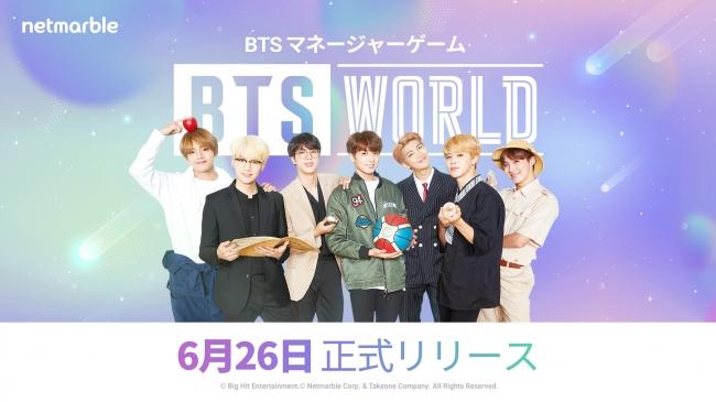 BTSの新作アプリ『BTS WORLD』本日よりリリース開始!
