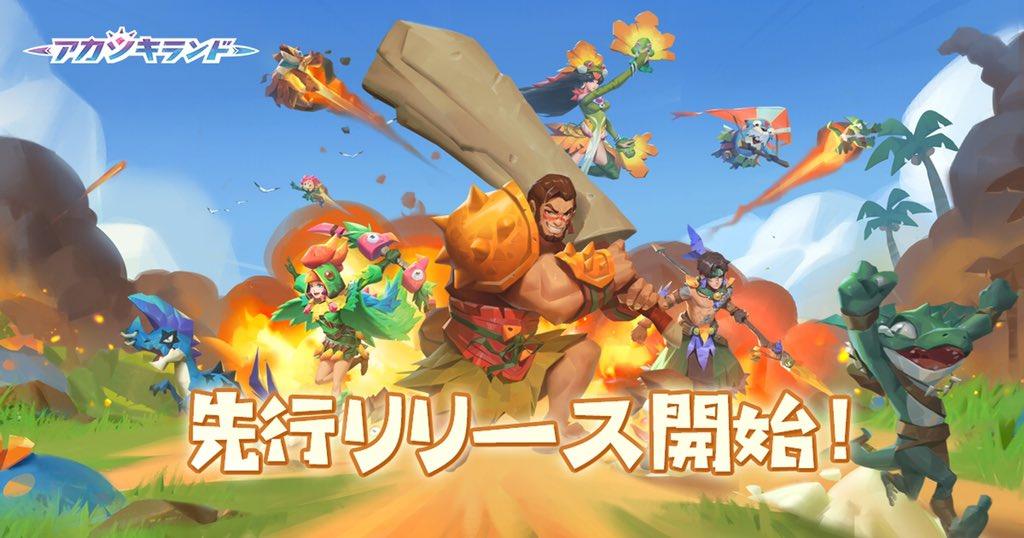 【アカツキランド】iOS版リリース開始!くまモンコラボ開催