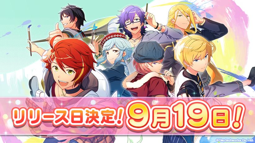 【パレットパレード】正式サービス開始日は9月19日に決定!