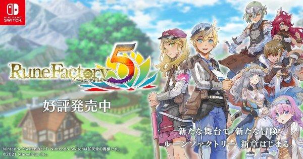 「ルーンファクトリー5」の発売開始!シリーズ最新作の生活ゲームが登場