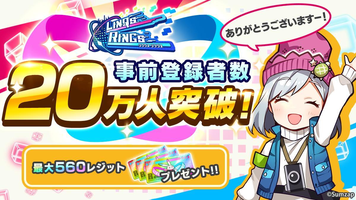 【リンクスリングス】事前登録者数が20万人を突破!