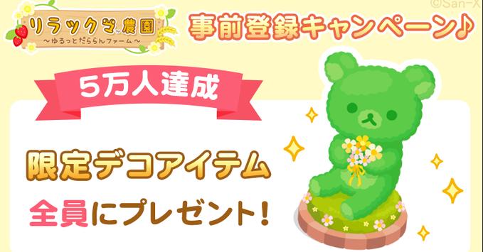 【リラックマ農園】事前登録者数5万人突破!