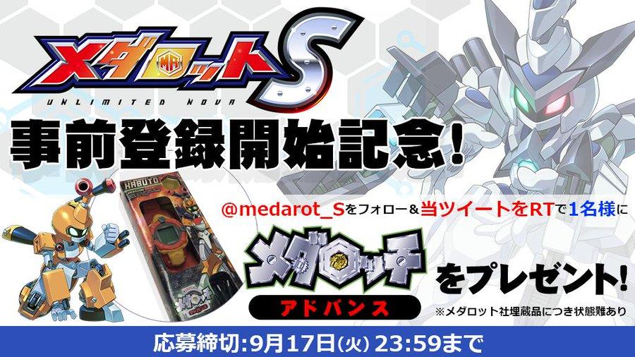 【メダロットS】事前登録スタート!最新PVも公開中