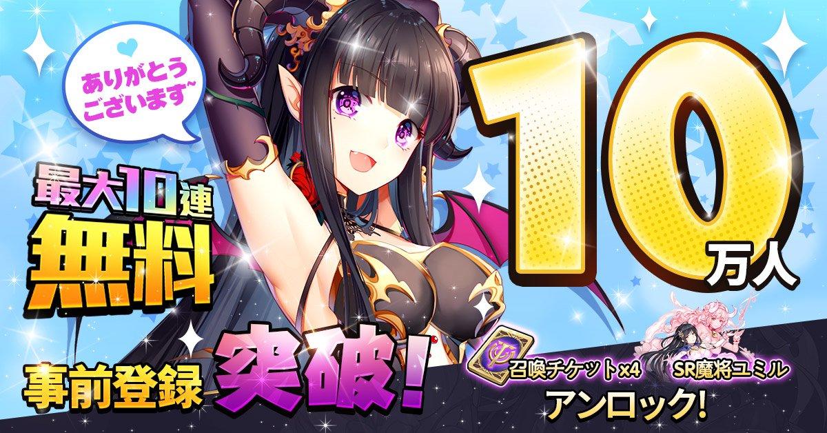 【魔王と100人のお姫様】事前登録者数10万人突破!お姫様達の種族も公開