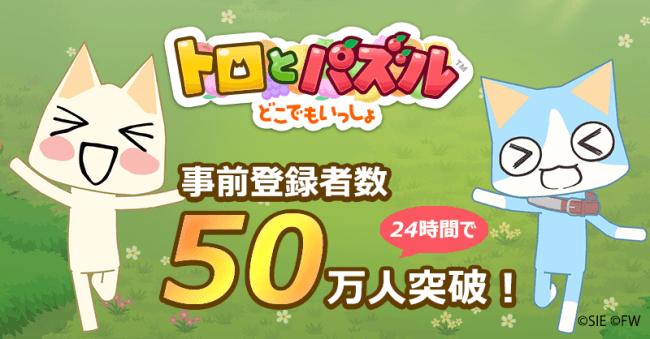 【トロとパズル】24時間で事前登録者数50万人突破!!