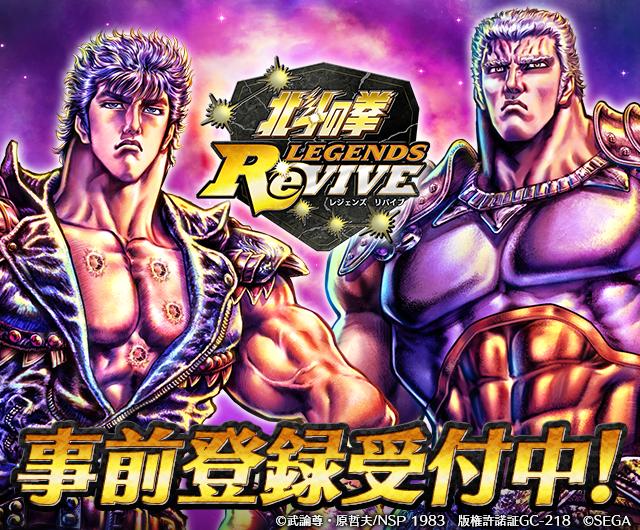 北斗 の 拳 revive