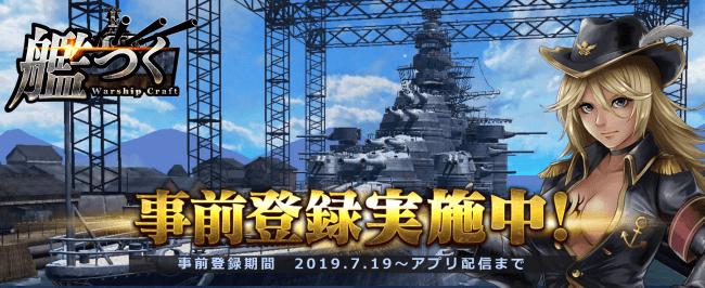 艦隊クラフトTPS『艦つく Warship Craft』事前登録開始!!