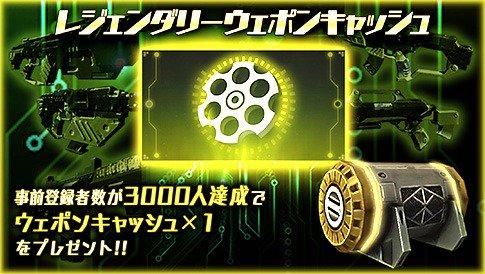 新作ゲーム【TITAN WARS】を発表&事前登録開始
