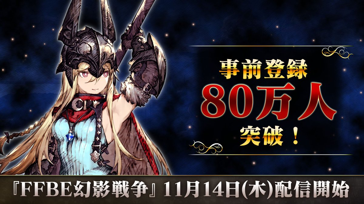 【FFBE幻影戦争】事前登録者数80万人突破!初の公式生放送が決定
