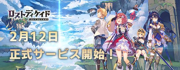 超大作ファンタジーRPG『ロストディケイド』アプリ配信開始!