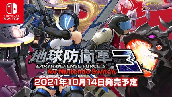 「地球防衛軍3(Switch)」の発売日は2021年10月14日!予約特典と最新情報