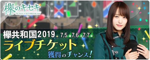 【欅のキセキ】復刻イベント開催中!特典はライブご招待