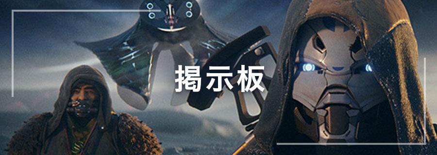 Destiny 2 雑談・交流用掲示板