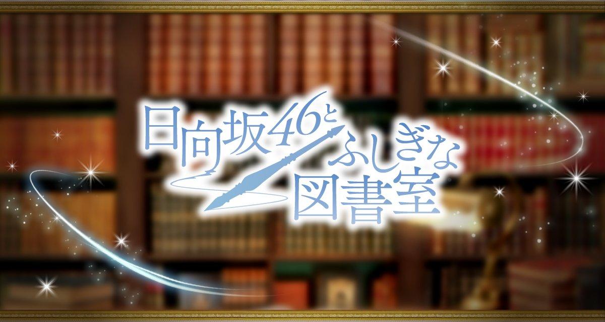 【日向坂46とふしぎな図書室】配信日・リリース日はいつ?事前登録情報