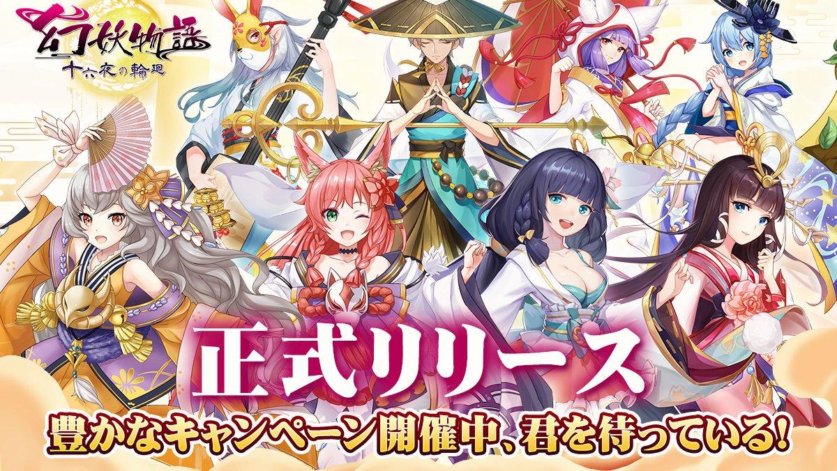EYOU GAMEの新作スマホアプリ『幻妖物語』がついに配信開始!
