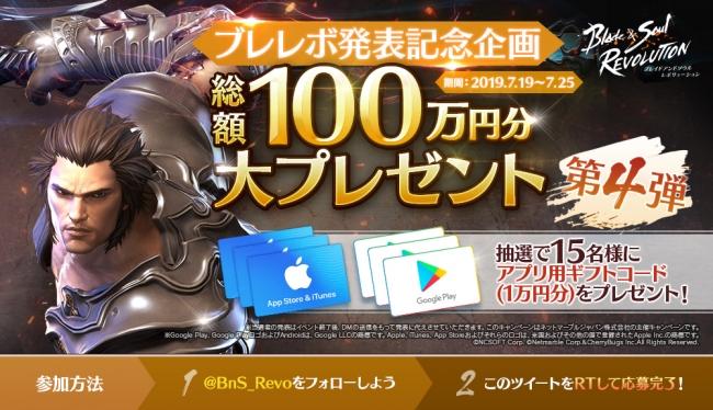 【ブレレボ】100万円プレゼント企画第4弾開催中!!