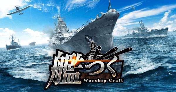 【艦つく -Warship Craft-】配信日・リリース日はいつ?事前登録情報