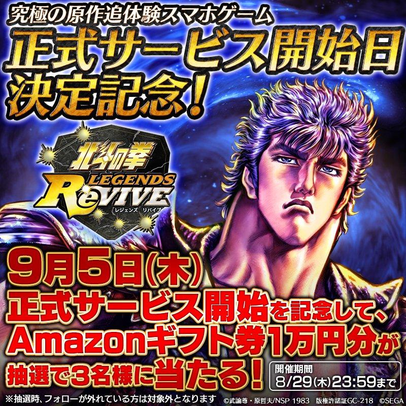 【北斗リバイブ】配信日は9月5日に決定!7万円クイズ開催中