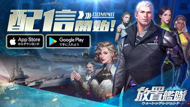【放置艦隊】ついに日本上陸!1/10(金)よりアプリ配信開始
