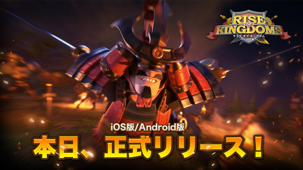【Rise of Kingdoms -万国覚醒-】配信開始!各ストアでダウンロード実施中
