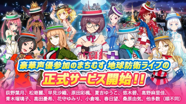 DMM GAMES新作アプリ『まちむす』配信スタート!