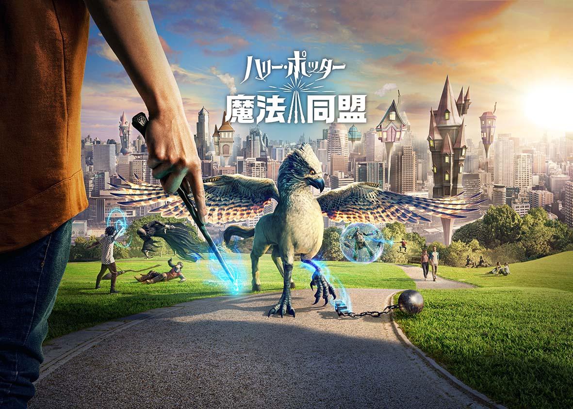 【ハリーポッター:魔法同盟】7月2日国内配信スタート!