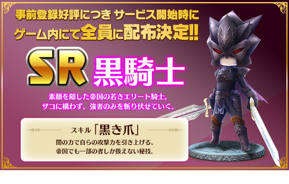 【ドラゴン&コロニーズ】サービス開始時、SR「黒騎士」プレゼント