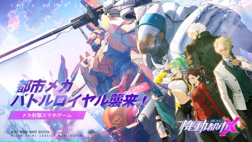 【機動都市X】熱血メカバトルロイヤルゲームのAndroid版が配信開始!