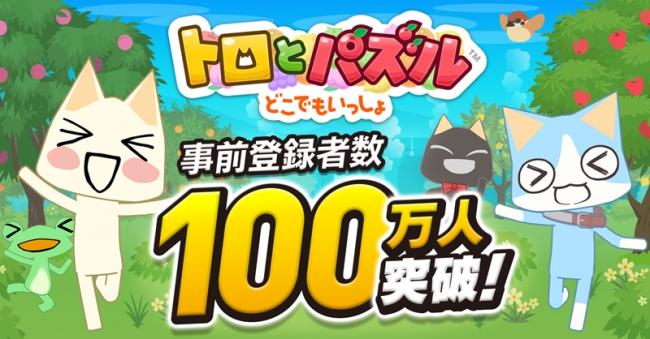 【トロとパズル】事前登録100万突破&100名にCIAOちゅ〜る当たる