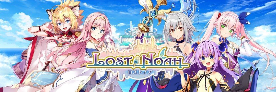 【ロストノア】正式サービス開始!かわいいヒロインたちが活躍するシュミレーションRPG