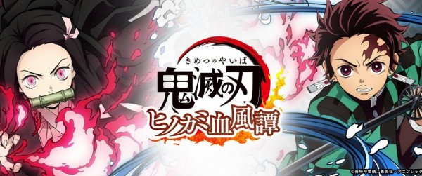 「鬼滅(ゲーム)」の発売日は2021年10月14日!価格と登場キャラクター
