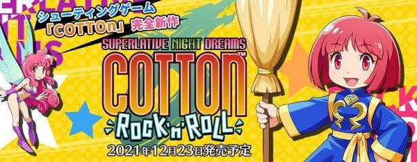 「コットン ロックンロール」の発売日は2021年12月23日!予約特典と最新情報