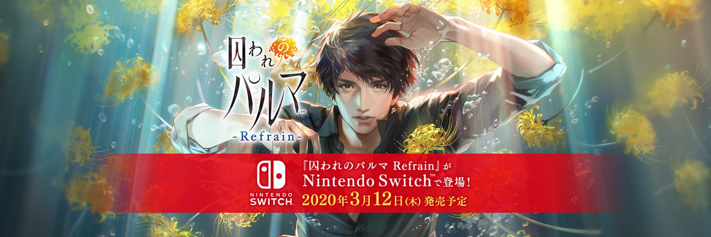 【囚われのパルマ Refrain】Switch版の発売日はいつ?ゲーム内容や限定特典、価格などの最新情報