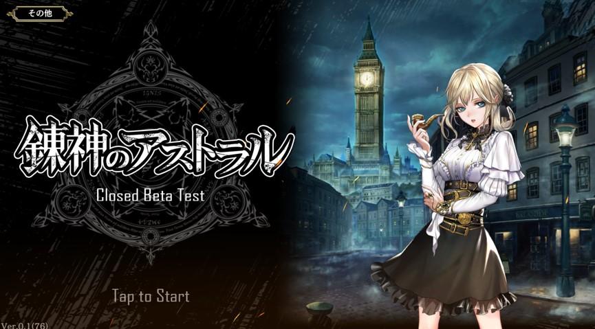 【錬神のアストラル】CBT先行攻略プレイ・ゲームシステムについて徹底解説!