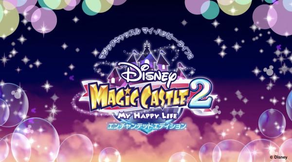 「ディズニー マジックキャッスル(Switch)」の発売日は2021年12月2日!予約特典と最新情報